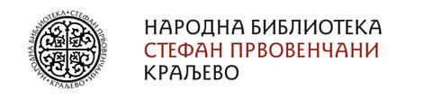 """НБ """"Стефан Првовенчани"""" Краљево"""