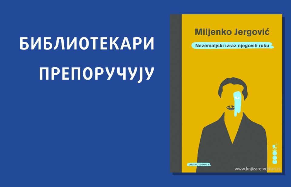 """Миљенко Јерговић: """"Неземаљски израз његових руку"""""""