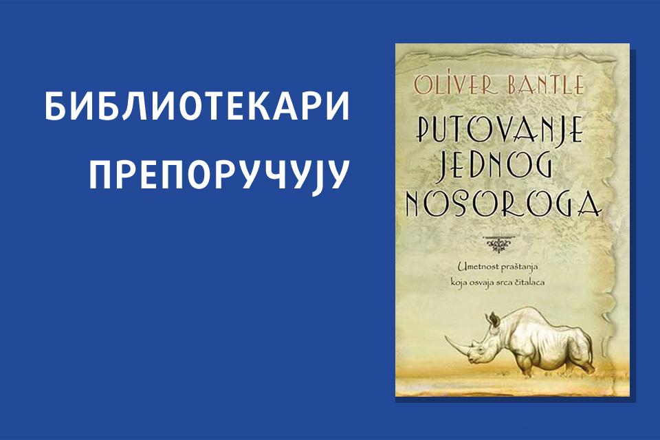 """Оливер Бантле: """"Путовање једног носорога"""""""