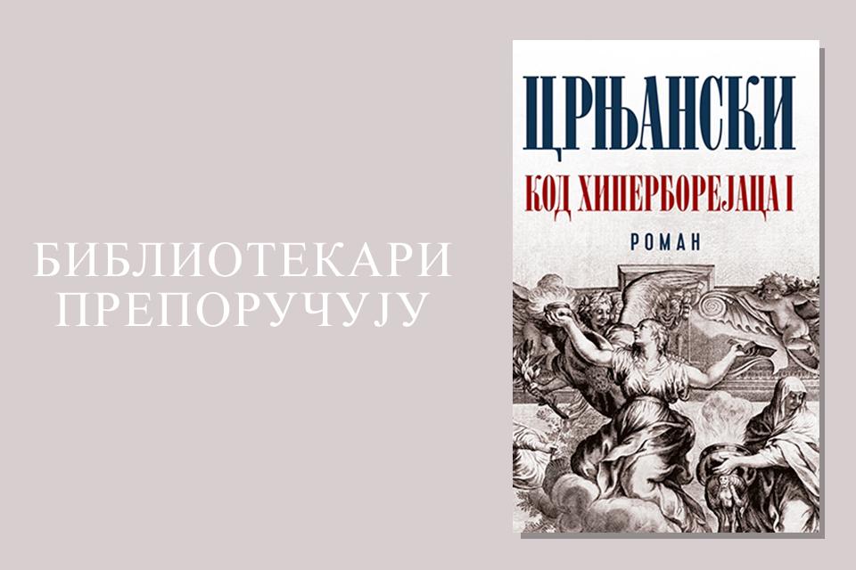 Милош Црњански: Код Хиперборејаца