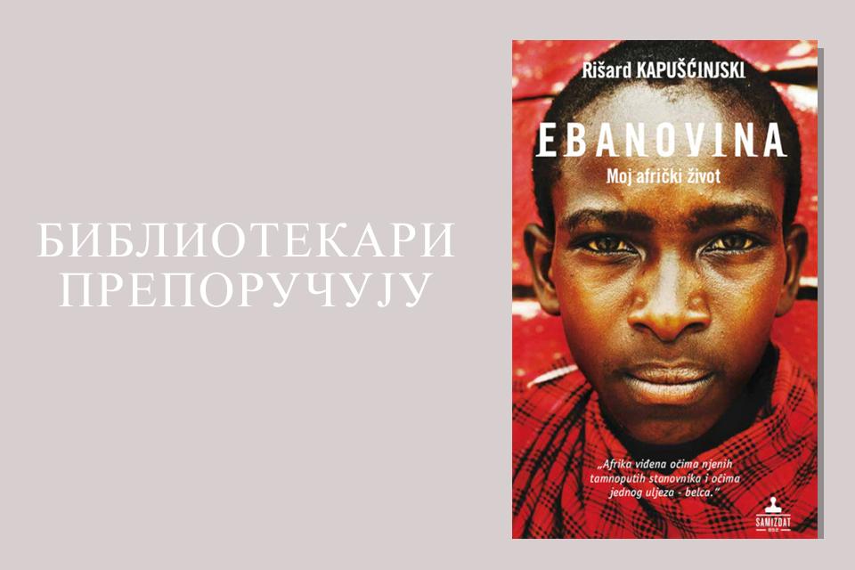 """Ришард Капушћински: """"Ебановина: мој афрички живот"""""""