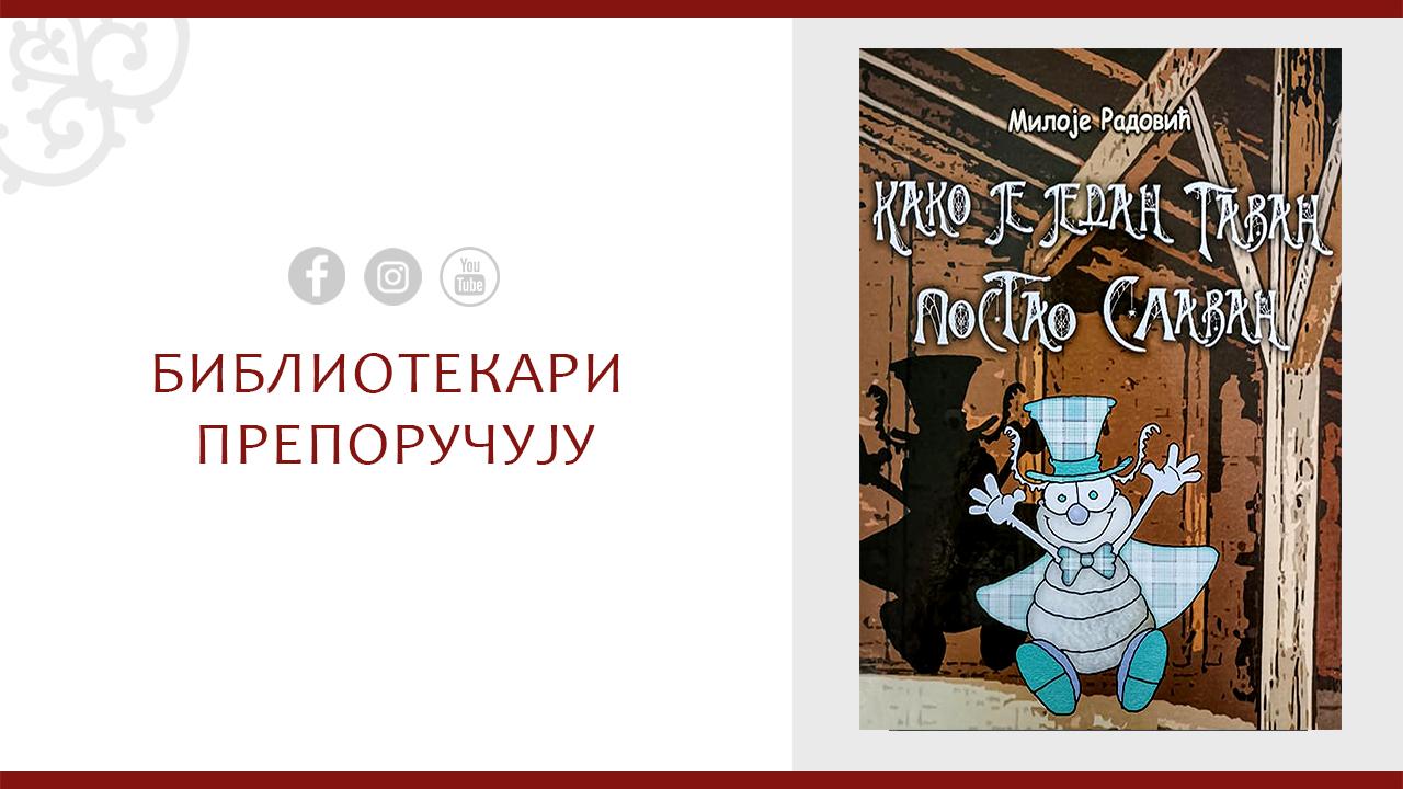 Милоје Радовић - Како је један таван постао славан