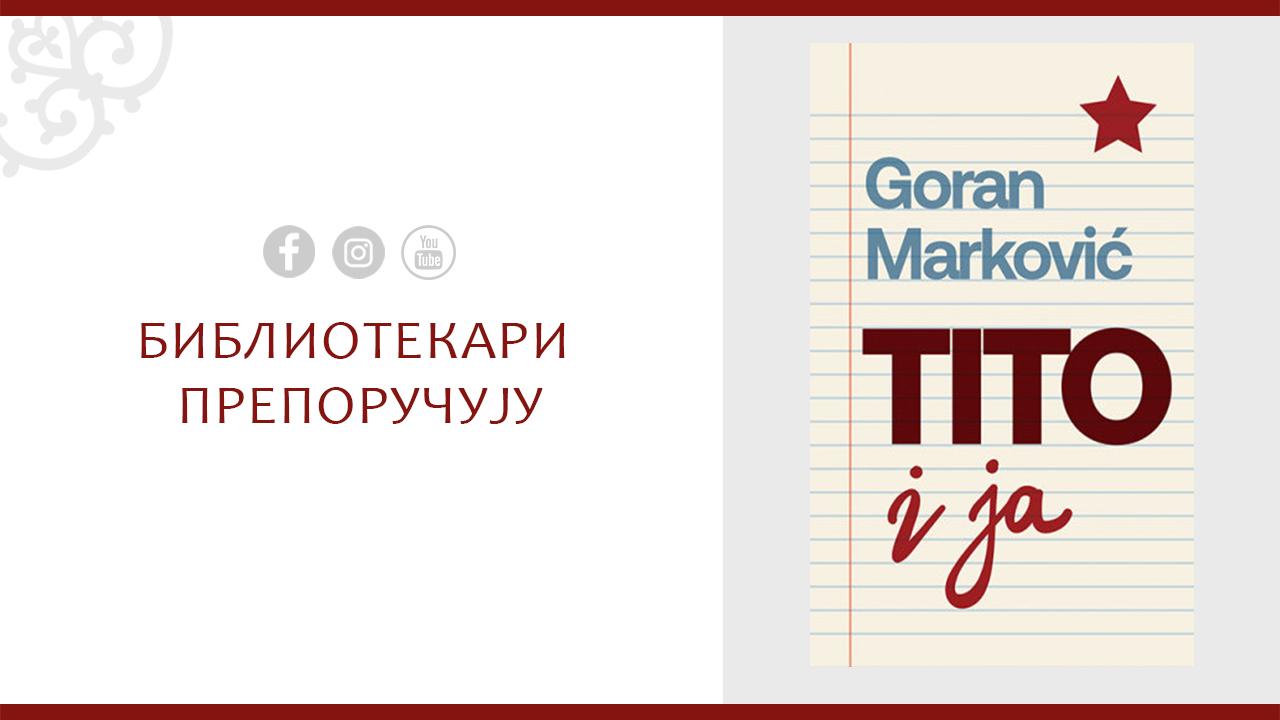 """""""ТИТО И ЈА"""" – ГОРАН МАРКОВИЋ"""