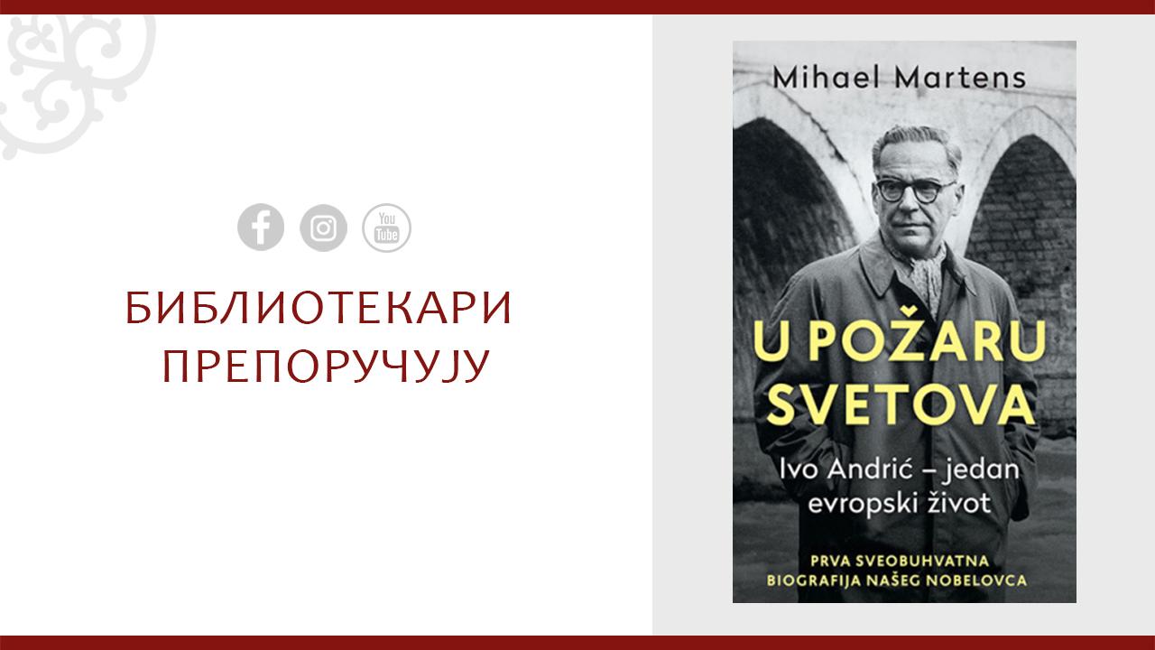 Михаел Мартенс: У пожару светова Иво Андрић – један европски живот